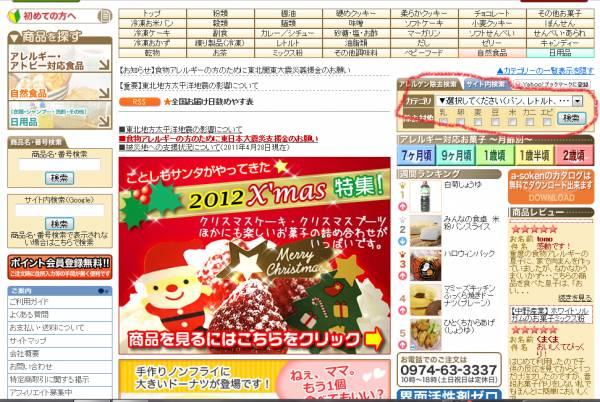 allergen-free japanese food