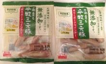 organic-sausage-japan