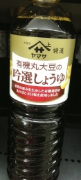 organic-soy-sauce-japan