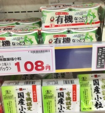 organic-natto-japan